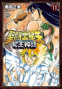 聖闘士星矢 NEXT DIMENSION 冥王神話 第01-09巻