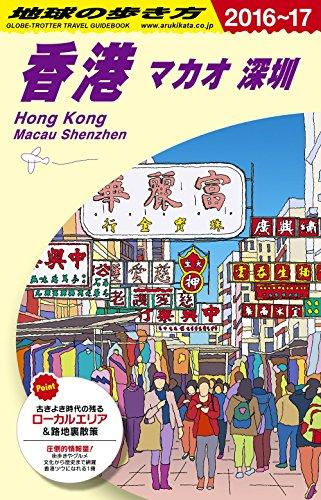 D09 地球の歩き方 香港 マカオ 深セン 2016~2017