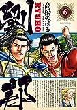 劉邦(6) (ビッグコミックス)