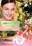 奇跡のロマンス (ハーレクイン文庫)