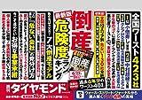 週刊ダイヤモンド 2019年 6/22 号 [雑誌] (最新版 倒産危険度ランキング) 画像