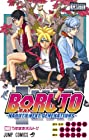 BORUTO-ボルト- -NARUTO NEXT GENERATIONS- 第1巻 2016年08月04日発売