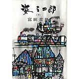 姿三四郎 下巻 (新潮文庫 と 6-3)
