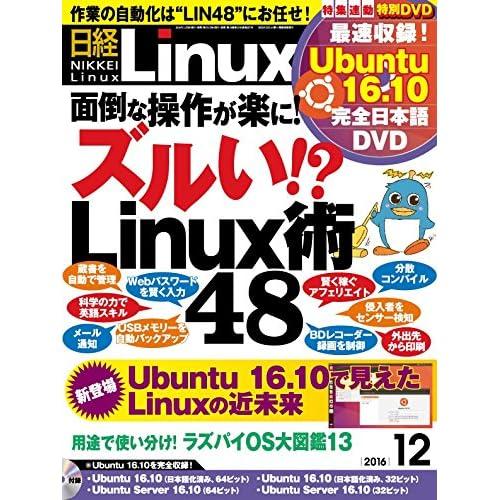日経Linux(リナックス)2016年12月号