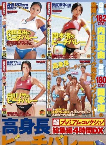 高身長ビーチバレー総集編4時間DX [DVD]