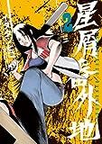 星屑番外地 2 (サンデーGXコミックス)