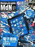 MdN (エムディーエヌ) 2011年 01月号 [雑誌]
