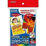 コクヨ カラーレーザー カラーコピー はがきサイズ 光沢 100枚 LBP-FG3635