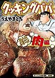 クッキングパパ 大人気メニューシリーズ 肉編 (モーニングコミックス)