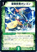 デュエルマスターズ DM11-054-C 《冒険妖精ポレゴン》