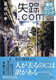 失踪.com 東京ロンダリング (集英社文芸単行本)
