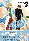 三連アルチザン Les Trois Artisans 2 (MIKE+comics)