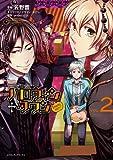 ハロウィン+タウンーParty timeー 2 (IDコミックス ZERO-SUMコミックス)