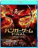 ハンガー・ゲーム FINAL:レボリューション[Blu-ray/ブルーレイ]