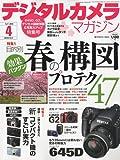 デジタルカメラマガジン 2010年 04月号 [雑誌]