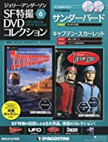 ジェリーアンダーソン特撮DVD 6号 (サンダーバード第6話/スカーレット第3・4話) [分冊百科] (DVD×2付)