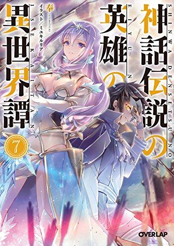 神話伝説の英雄の異世界譚 7 (オーバーラップ文庫)