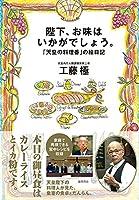 陛下、お味はいかがでしょう。: 「天皇の料理番」の絵日記
