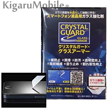 KigaruMobile フイルム不要。塗るだけでスマートフォン液晶画面を水晶化して傷を防止するガラス強化剤 Apple Watch iPhone iPad Android 対応 クリスタルガード・グラスアーマー