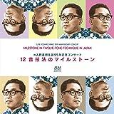 故入野義朗生誕95年記念コンサート 12音技法のマイルストーン