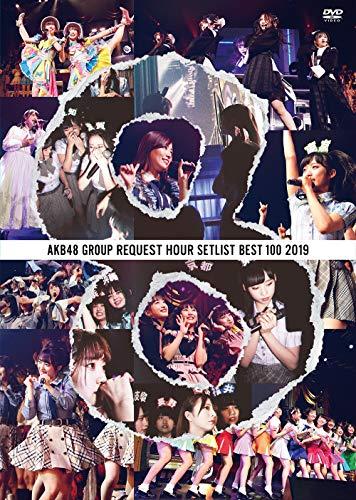 [画像:AKB48グループリクエストアワー セットリストベスト100 2019(DVD5枚組)]