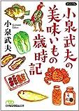 小泉武夫の美味いもの歳時記 (日経ビジネス人文庫)