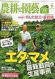 農耕と園芸 2015年 09 月号