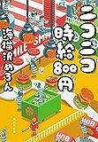 ニコニコ時給800円 (集英社文庫)