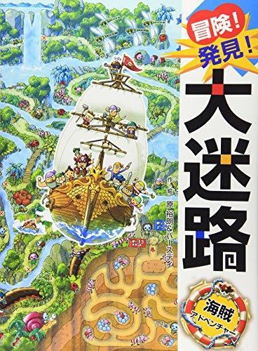 冒険!発見!大迷路 海賊アドベンチャーの詳細を見る