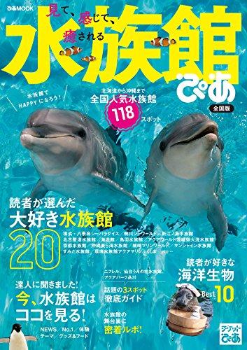 水族館ぴあ 全国版 2017 (ぴあMOOK)