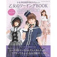 乙女のソーイングBOOK Selection (レディブティックシリーズno.4048)