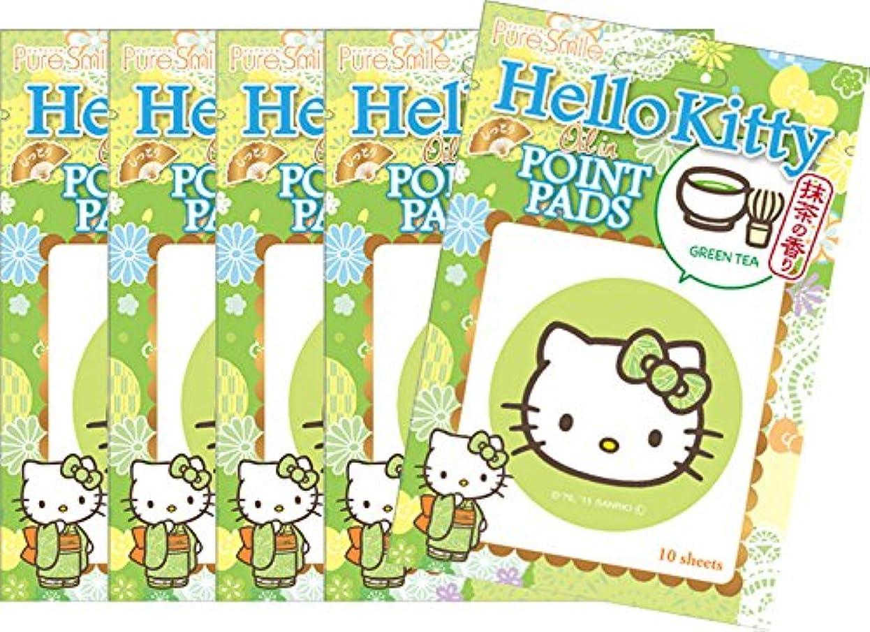 枕フレア登るPure Smile ハローキティ オイルインポイントパッド 抹茶の香り 5枚セット