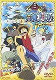 ワンピース ねじまき島の冒険(同時収録:ジャンゴのダンスカーニバル) [DVD]