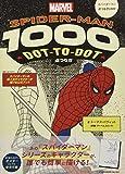 スパイダーマン点つなぎ1000 (MARVEL)