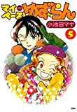 マイペース!ゆず☆らん : 5 (アクションコミックス)