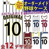 SH-04H/SHV34/AQUOS_Xx3/スマホケース (ハードケース) / オーダーメイド野球ユニフォーム 【0030i】 メールで簡単!お好きなお名前と背番号が付けれます