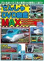 でんしゃDVD図鑑MAX (メディアックスMOOK)