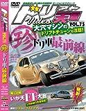 ドリフト天国 Vol.75