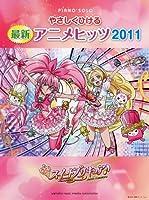 ピアノソロ 初級 やさしくひける アニメヒッツ2011 (ピアノ・ソロ)