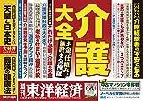 週刊東洋経済 2019年10/26号 [雑誌](介護大全 ―お金、仕組み、施設を全検証―) 画像