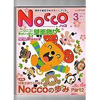 Nocco 2010 3