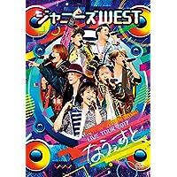 ジャニーズWEST LIVE TOUR 2017 なうぇすと