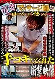 清楚なマッサージ師がローション使って手コキしてくれた衝撃映像 [DVD]