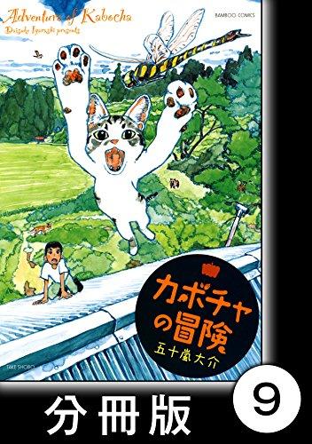 [画像:カボチャの冒険【分冊版】 ネズミ (バンブーコミックス 4コマセレクション)]
