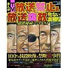 まんがTV放送禁止&放送事故危ない真相完全版 (コアコミックス 291)
