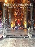 東南アジアの暗黒体験