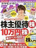 ダイヤモンド ZAi (ザイ) 2013年 06月号 [雑誌]