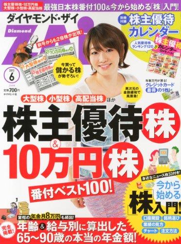 ダイヤモンド ZAi (ザイ) 2013年 06月号 [雑誌]の詳細を見る