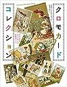 クロモカードコレクション フランスのヴィンテージ広告カード