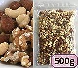 素焼きミックスナッツ 500g 無塩 無添加 5種